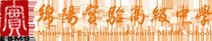 四川省綿陽實驗高級中學