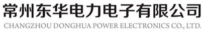 常州東華電力電子有限公司