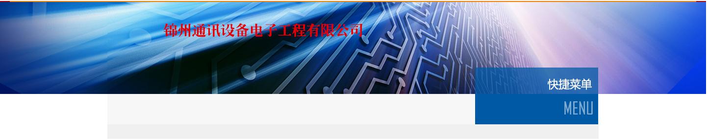 錦州通訊電子