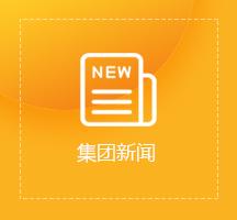 山東奧德隆集團有限公司