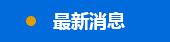 嘉興科民電子設備技術有限公司
