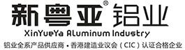 新粵亞鋁業