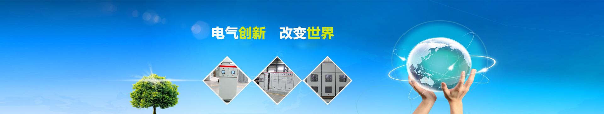 电气创新 改变世界