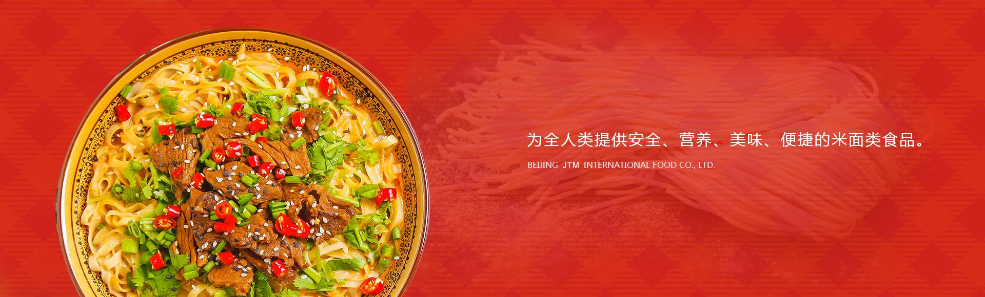 北京金田麦国际食品有限公司