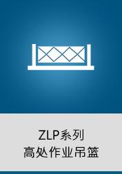 ZLP係列高處作業吊籃