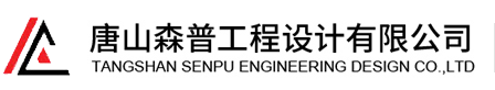 唐山森普工程設計有限公司
