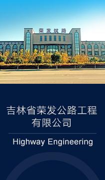 吉林省榮發公路工程有限公司