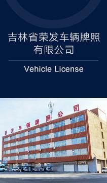 吉林省榮發車輛牌照有限公司