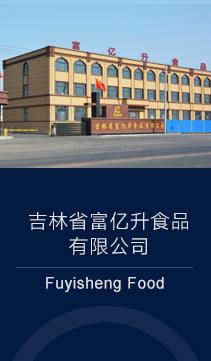吉林省富億升食品有限公司