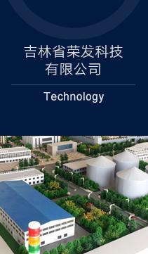 吉林省榮發科技有限公司