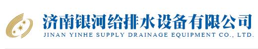 济南海洋之神手机APP给排水设备有限公司