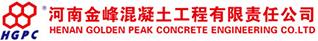 河南金峰混凝土工程有限责任公司