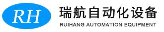 昆山瑞航自動化設備科技有限公司
