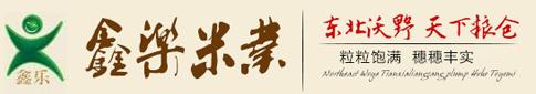 盤錦鑫樂米業