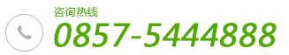 咨詢熱線:0857-5444888