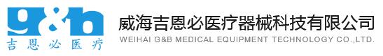 威海吉恩必醫療器械科技有限公司