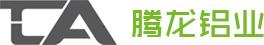 青島騰龍鋁業有限公司