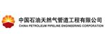中國石油天然氣管道工程有限公司