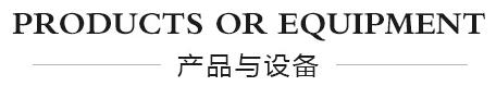 南京荔枝视频app特种材料股份有限公司