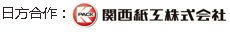 日本合作方-关西纸工株式会社