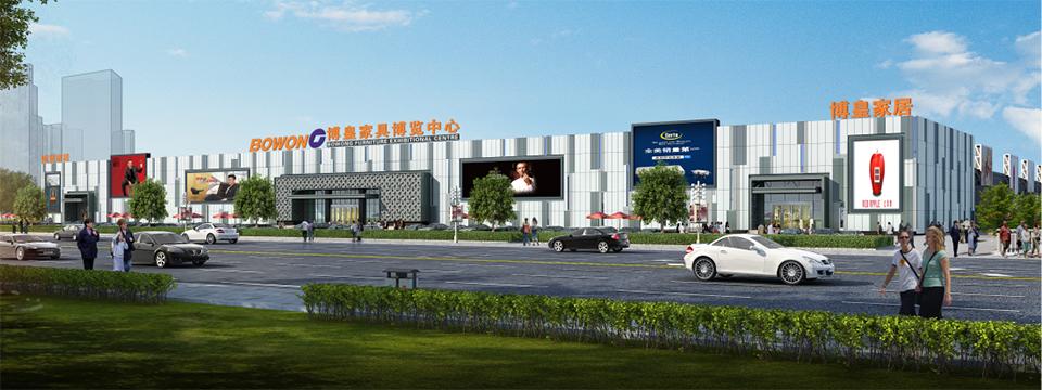 廣州博皇家具博覽中心有限公司