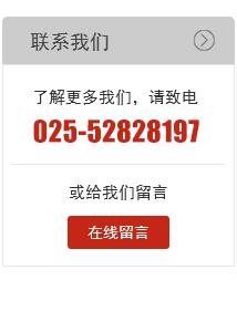 南京晨光集團有限責任公司