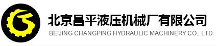 北京昌平液壓機械廠有限公司