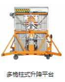 Zhuhai Extreme Aerial Working Equipment Co., Ltd