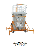 Zhuhai Extreme Aerial Working Equipment Co., Ltd.