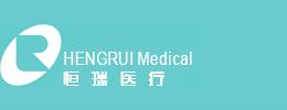 長春市恒瑞醫療科技有限公司