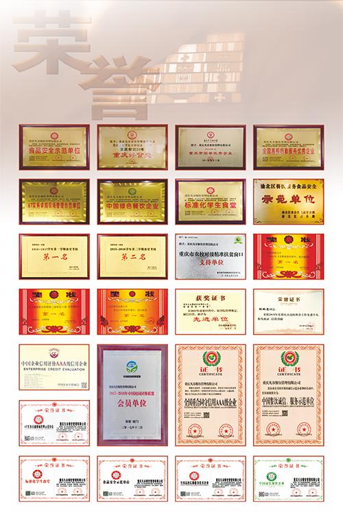 重庆凡谷餐饮管理有限公司