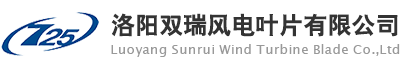 Luoyang Sunrui Wind Turbine Blade Co., Ltd.