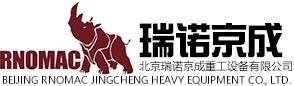 北京瑞諾京成重工設備有限公司
