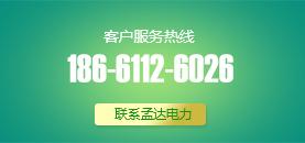 客戶服務熱線:18661126026