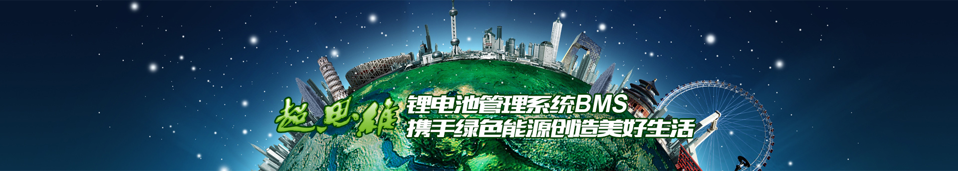 深圳市超思維電子股份有限公司