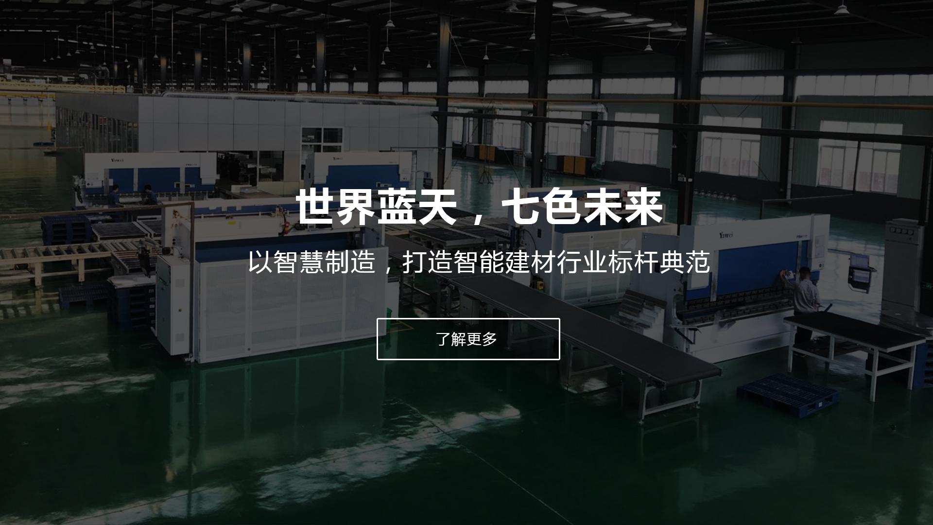 东阿蓝天七色建材有限公司