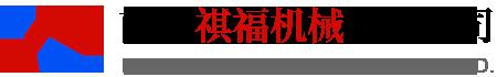 南通祺福機械有限公司