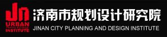 济南市规划设计研究院