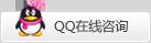 QQ在线咨询