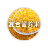 复合营养米