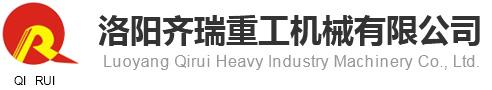 洛陽齊瑞重工機械有限公司