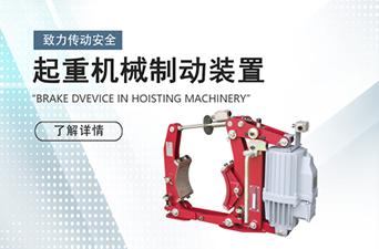 起重机械制动装置