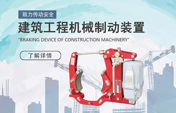 建筑工程机械制动装置