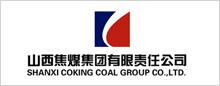 山西焦煤集團