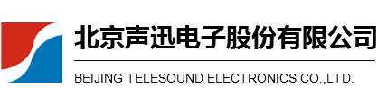 北京聲迅電子股份有限公司