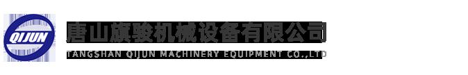 唐山旗駿機械設備有限公司