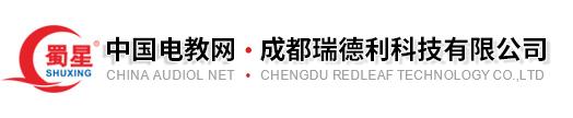 中國電教網 - 成都瑞德利科技有限公司