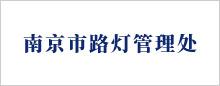 南京市路燈管理處