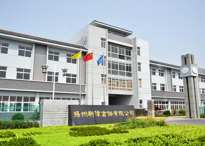 揚州新偉倉儲有限公司