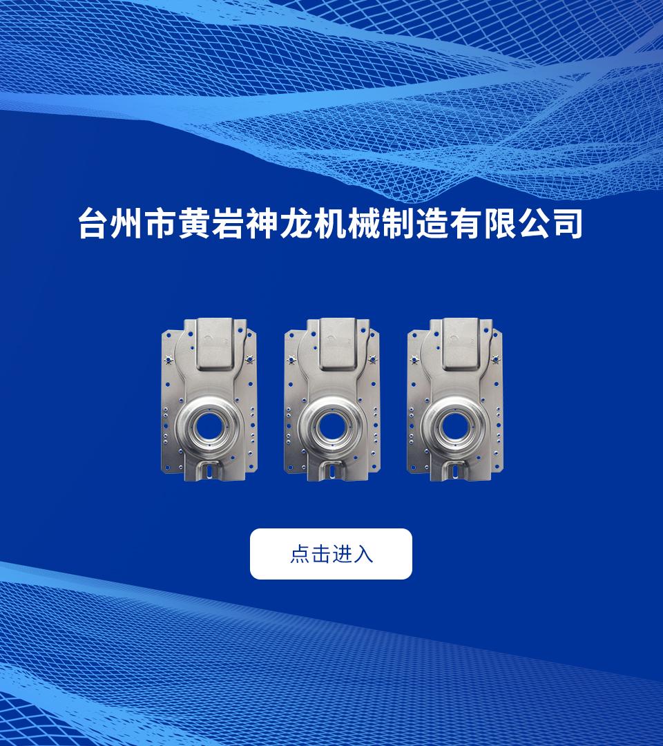 台州市黄岩神龙机械制造有限公司